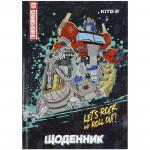 Щоденник шкільний тверда обкладинка Kite Transformers TF21-262-2, 48313