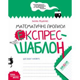 Математичні прописи експрес-шаблон В.Федієнко, 296165
