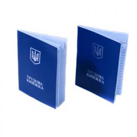 Трудова книжка синя з голограмою дешева Україна, 625269