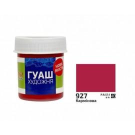 Краска гуашевая карминовая 40 мл Rosa Studio, 323927