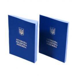 Особова медична книжка, Україна, 625271