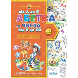 Абетка від А до Я та числа від 1 до 10 посібник для дошкольнят В.Федієнко, 290910