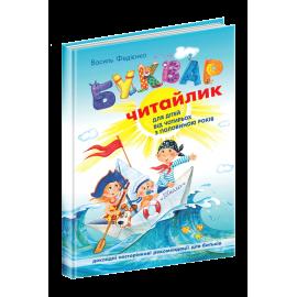 Буквар для дошкільнят Читайлик формат А4 В.Федієнко, 290026