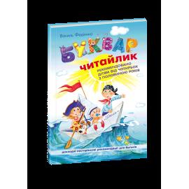 Буквар для дошкільнят Читайлик формат А5 мяка обкладинка В.Федієнко, 291238