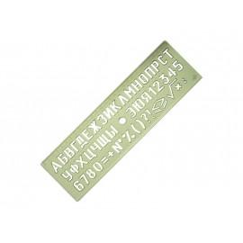Трафарет шрифтов № 16, пластиковый, ТШ-16, Спектр-канцпласт, 1550015