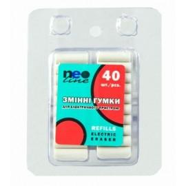 Гумка запасна для електичної гумки Neo Line AXP-96663 40 штук, 597240