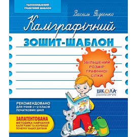 Каліграфічний зошит-шаблон збільшений розмір графічної сітки  В.Федієнко, 292716