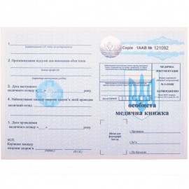 Особова медична книжка нового зразка А5 Україна, 9060557