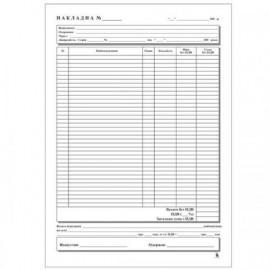 Видаткові накладні А5 100 аркушів офсетний папір Укрбланк, 703007