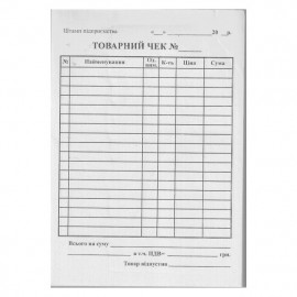 Товарний чек А6 100 аркушів офсетний папір Укрбланк, 703022